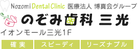 Nozomi Dental Clinic 医療法人 博真会グループ のぞみ歯科三光 イオンモール三光1F