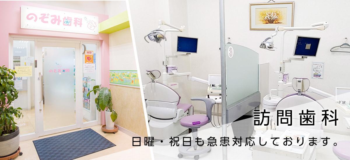 訪問歯科 日曜・祝日も急患対応しております。